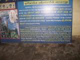 History of yEri kAttha Sriramar.jpg
