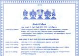 THIRUNEERMALAI SAMPROKSHNA PATHIRIGAI_Page_3.jpg