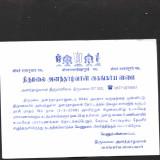 thiruavatarautsavam2008