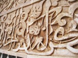 Stucco carvings in the Medersa