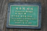 The Freedom Bridge (also known as the Bridge of No Return)
