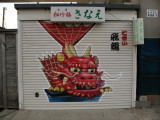 Kunchi dashi painting on a vertical shop door