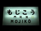 Station signboard at JR Mojiko