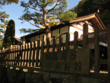 Fukushima Sekisho-ato