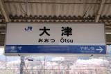 Signboard at Ōtsu Station