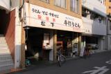 Locally famous Matsushita Seimensho udon shop