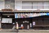 Ōzu and Uchiko 大洲と内子