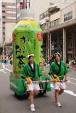Green tea float