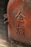 Fireplace door by Wufei Temple