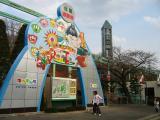 Higashiyama Zoo and Sky Tower