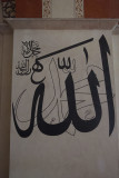 Edirne Old Mosque Caligraphy march 2017 2807.jpg