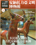Weekly world museum Taiwanese
