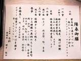 Oshinagaki