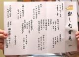 OSHINAGAKI for the diner