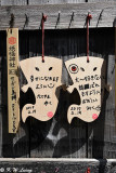 Ema @ Yokai Shrine DSC_5462