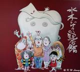 Shigeru Mizuki Memorial Hall DSC_5524
