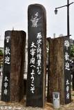 Welcome to Dazaifu DSC_8782