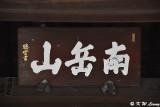 Tochoji Temple DSC_8758