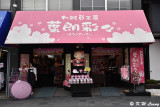 Hello Sai Sai Dazaifu Store DSC_8788