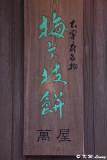 Yorozuya DSC_8791