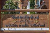 Wat Sara Chatthan วัดสระฉัททันต์