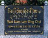 Wat Nam Lom or Wat Nam Lom Sing Chai