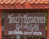 Wat Pa Chai Mongkhon or Wat Chai Mongkol Thammararam