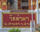 Wat Tha Pha วัดท่าผา