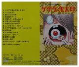 Kitaro Sound Track - 1986