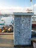 Storage box, Coastal village