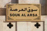 0935 21st August 06 Souk Al Arsa.JPG