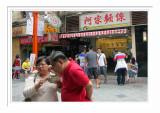 Ay-Chung Noodle 阿宗麵線