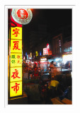 Ningxia Night Market 1 寧夏夜市