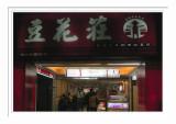 Ningxia Night Market 6 寧夏夜市豆花莊