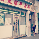 yesterday once more - kowloon city