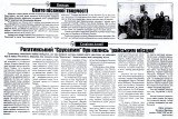 a local news/history article by Mr. Vorobets on the hill above town known as Jerusalem