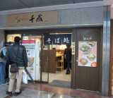 Kyoto station ticket-operated cafe