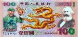 Run, dragon, run !!!
