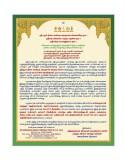 KORAKKAI TEMPLE RENOVATION PATHIRIGAI_Page_3.jpg