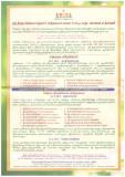 THIRUNANGUR 11 GARUDA SEVAI PATHIRIGAI - PAGE 03.jpeg