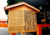 Kamomioya Shrine, Kyoto, Japan 2000