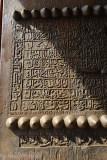 Bahla Fort - Engravings on a wooden door
