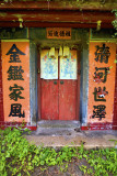 Ancestral Hall in Cheung Uk