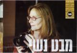 Women In Israel