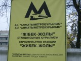 Sign about the building of the Zhibek Zholy metro station
