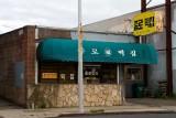 2/8/2010  J.R. Rice Cake Bakery