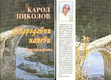 sKarol_knigi_16.JPG