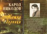sKarol_knigi_18.JPG