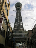 Days are busy with Aki.  Next was a trip up the Osaka tower.