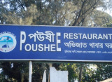 Poushee Restaurant.jpg